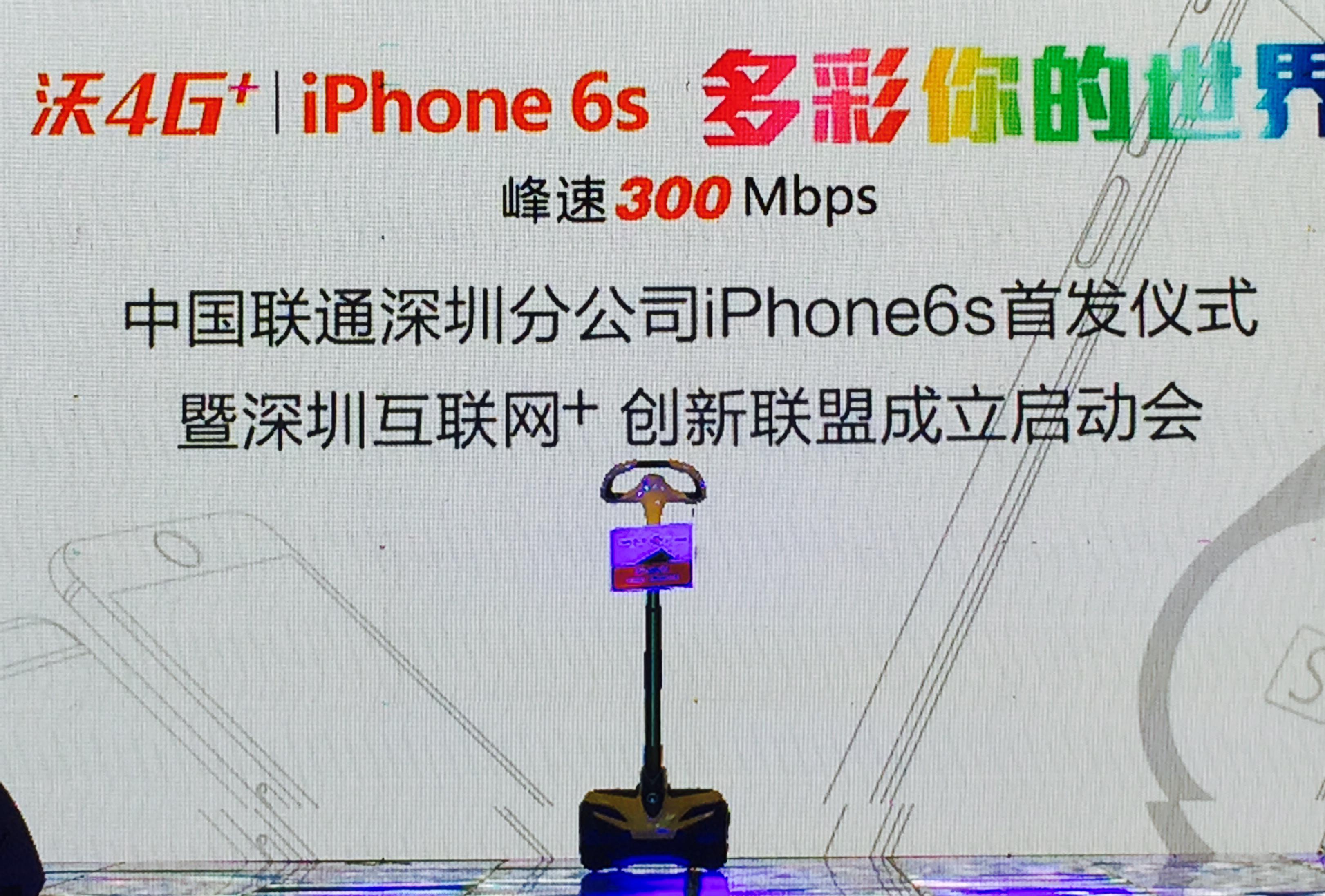 深圳联通联手乐行平衡车全球同步首发iPhone6s