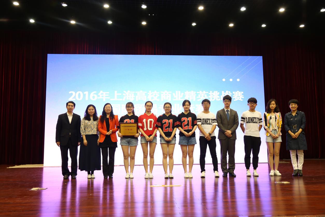 上海高校商业精英挑战赛落幕,乐行天下团队夺得冠军