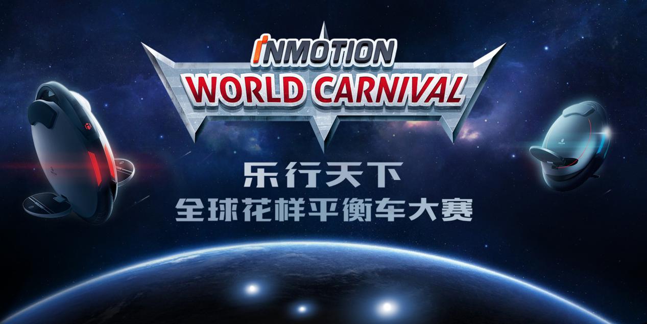 乐行天下全球花样平衡车大赛中国区正式启动