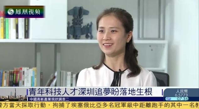 凤凰早班车探访乐行天下-未来产业如何与深圳和谐相处?
